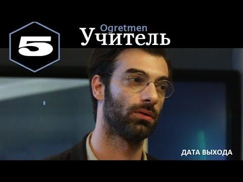 Учитель / Ogretmen/турецкий сериал/ 5 серия русская озвучка/обсуждение/дата выхода