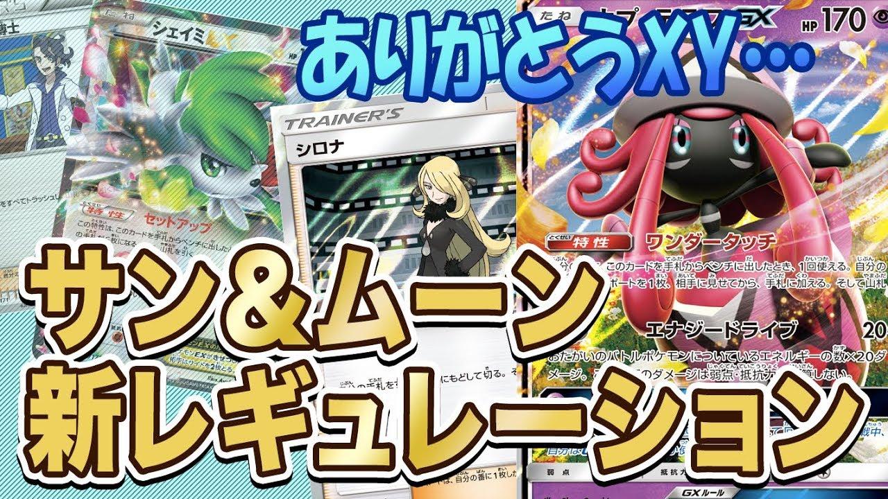 ポケモンカード】新レギュレーション始動!xyシリーズカードまとめと、sm