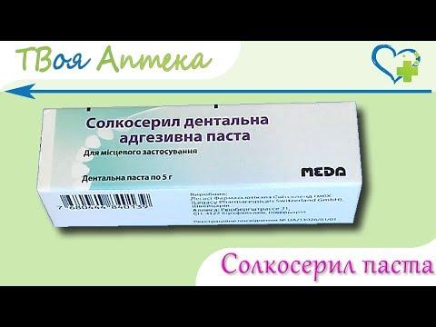 Солкосерил для лечения воспалительных процессов в полости рта, десен и губ