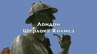 Лондон Шерлока Холмса