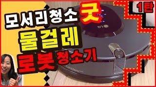 [LG M9 사용후기] ㄱ모서리 청소를 잘할까? 바닥에…