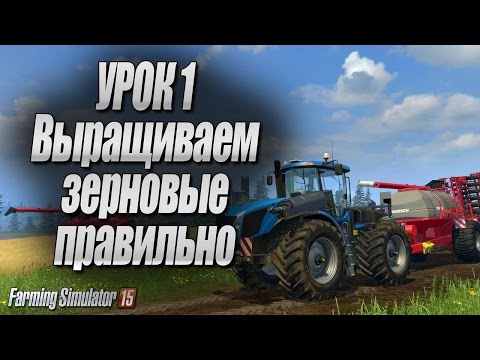 Farming simulator 2015 видео урок