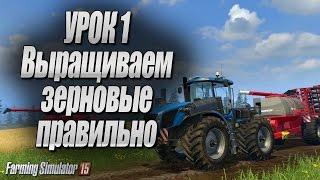 Farming simulator 15 - Учимся выращивать злаки