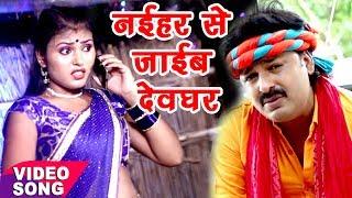 SUPER HIT काँवर गीत 2017 - Rinku Ojha - नईहर से जाईब देवघर - Hamar Bhola Super Rangbaz - Kanwar Song