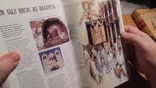 Обзор Познавательной Библии с Попул  библ энциклопедией