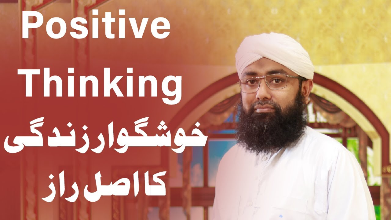 How to think positive | Motivational Video | Soban Attari