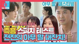 전진, 류이서 소개하는 즉흥 스피치 테스트! (ft.동…