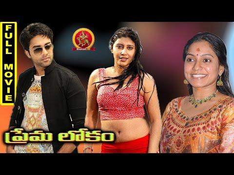 Prema Lokam Telugu Full Movie || Navdeep, Aparna, Ranjitha