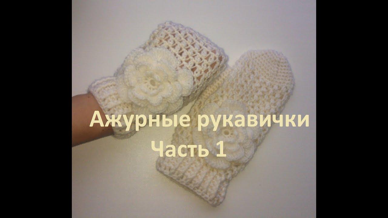 1 Варежки Эластик крючком Красивые Relief Elastic Crochet mittens Part1
