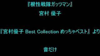 『宮村優子 Best Collection めっちゃベスト』より.