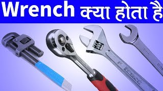 Wrench in Hindi   Wrench Use And Type In Hindi