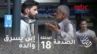 برنامج الصدمة - حلقة 18 - ابن يسرق أبوه في الشارع.. كيف تعامل المارة مع هذا التصرف الغريب؟
