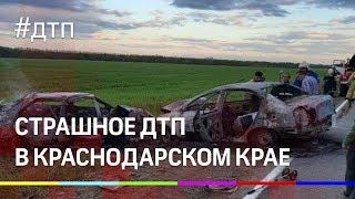 5 человек погибли в жестком ДТП в Краснодарском крае