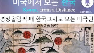 한국 고지도, 한국박물관, 개고기와 베이컨