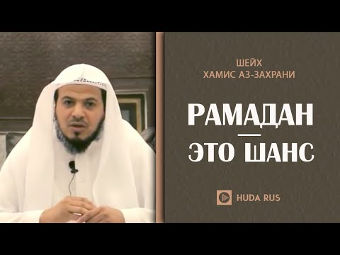 """Рамадан -- это"