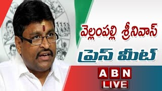 LIVE: YCP Vellampalli Srinivas Press Meet LIVE || ABN