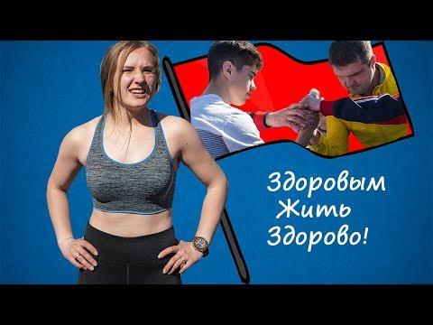 День здоровья / Александровск-Сахалинский / качаем массы