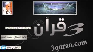 075 surat al qiyamah سورة القيامة تلاوة الدوكالي محمد العالم