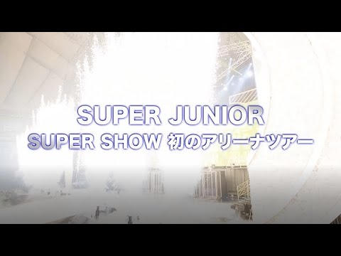 MOVIE | SUPER JUNIOR(スーパージュニア)JAPAN OFFICIAL WEBSITE