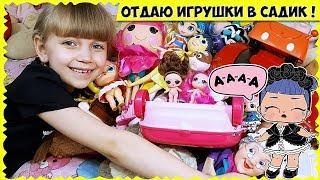 Віддаю свої ЛОЛ і багато інших іграшок В ДНЗ // Прощання з УЛЮБЛЕНИМИ іграшками