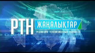 Жаналыктар - 19.04.21