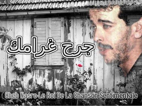 Cheb Nasro Jourh Gharamak-الشاب نصرو جرح غرامك