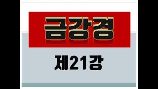 금강경/21강/비설소설분