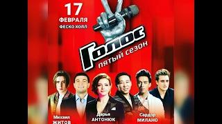 "тур шоу ""Голос-5"" (Владивосток, 17.02.2017)"