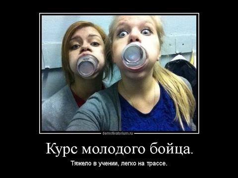 Совершенно неприличные Русские демотиваторы. про девушек! ТРЕТИЙ ЛИШНИЙ. BEST Demotivators.