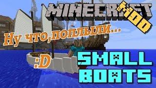 Обзор модов Minecraft #79 Small Boats Mod 1.7.10 - Христофор Колумб отдыхает)!