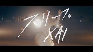 スリープ(Covered by XAI) - produced by Maydenfield 9月6日(金)公開 の映画『スタートアップ・ガールズ』挿入歌。 主題歌である ASIAN KUNG-FU GENERATION...