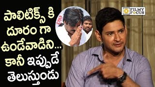 Mahesh Babu Comments on his Interest in Current Politics - Filmyfocus.com
