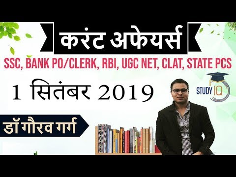 SEPTEMBER 2019 Current Affairs in HINDI - 1 September 2019 - Daily Current Affairs for All Exams