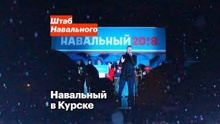 Навальный в Курске
