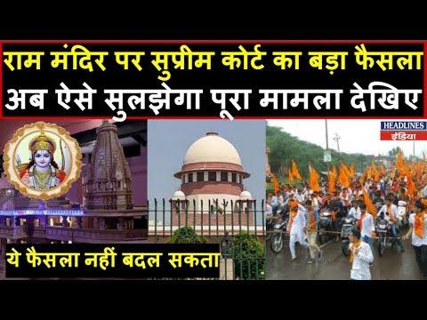 Ram Mandir पर रंजन गोगोई ने दे दिया बड़ा फैसला, सुनकर सब रह गए हैरान | Headlines India