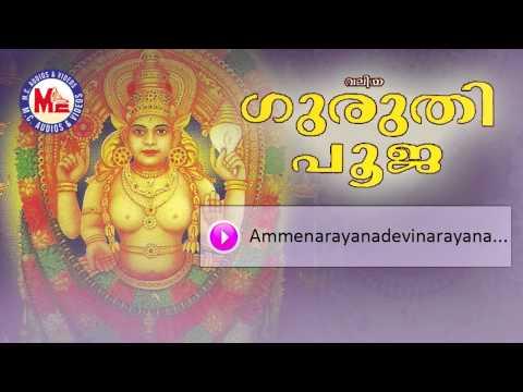 വലിയ ഗുരുതി പൂജ | VALIYA GURUTHI POOJA | Hindu Devotional Songs Malayalam