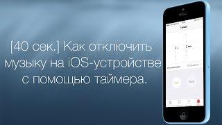 [40 cек.] Как отключить музыку на iOS-устройстве с помощью таймера