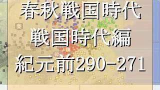 春秋戦国時代 戦国時代編 BC290-271 末期① 楽毅 田単 白起