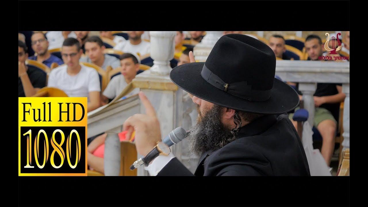 הרב רונן שאולוב בשיעור מוסר מחזק מרתק ומחשמל בחולון !!! לחזור בתשובה !!! 16-9-2018