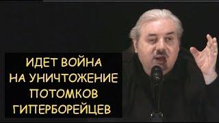 Н.Левашов: Идет война на уничтожение потомков гиперборейцев. Ответы на вопросы читателей