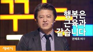 세바시 263회 나는 재미난 마을에 산다  권해효 배우…