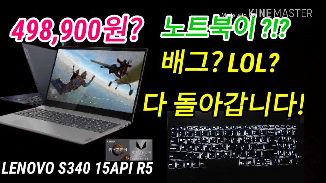Ryzen5 노트북 LENOVO S340 15API R5 배틀그라운드 테스트 리뷰