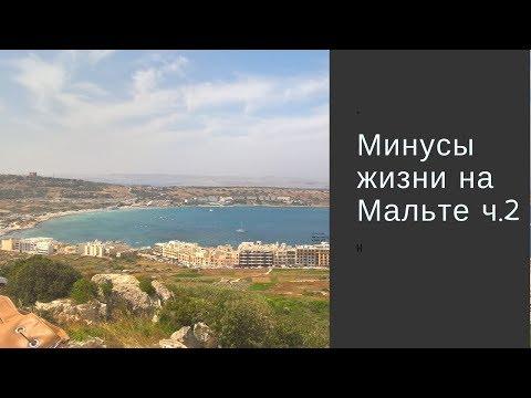 Мальта/Минусы жизни на
