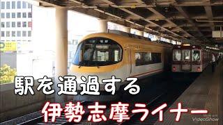 ◆駅を通過する 伊勢志摩ライナー◆ 近鉄大阪線 布施駅