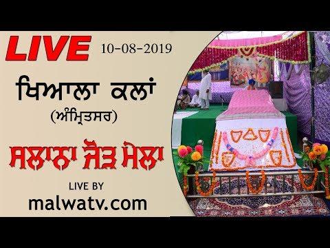 KHIALA KALAN (Amritsar) SALANA JOD MELA [ 10-Aug-2019 ] 🔴 LIVE STREAMED VIDEO