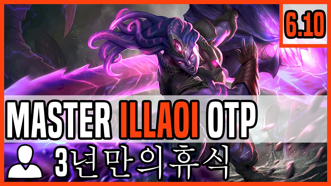 Patch 6 10 Illaoi top OTP - Matchup: Irelia - Ranked Master KR