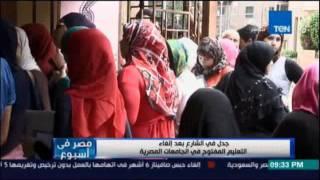 PGNمصرفي إسبوعPGN.. جدل في الشارع بعد إلغاء التعليم المفتوح في الجامعات المصرية