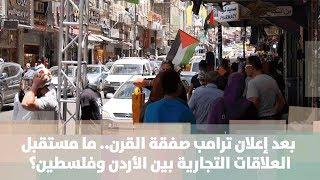 التبادل التجاري بين الأردن وفلسطين ومعيقات الاحتلال