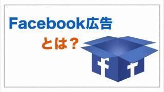 Facebook広告 とは 初心者のための基本について