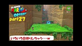 いろいろ目移りしちゃうw スーパーマリオオデッセイ実況! part27 thumbnail